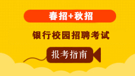 2020年新疆春季太阳城总站app下载校园招聘