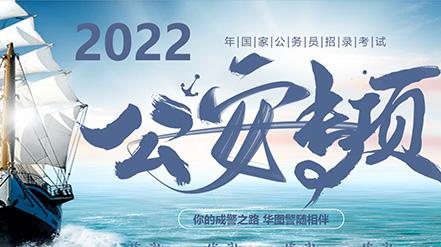 2022太阳城总站app下载公安专项