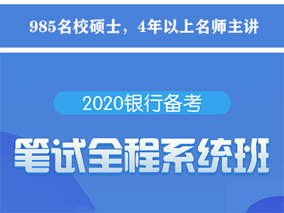 2020银行备考