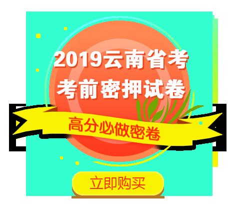 云南省考密卷 省考报考指导
