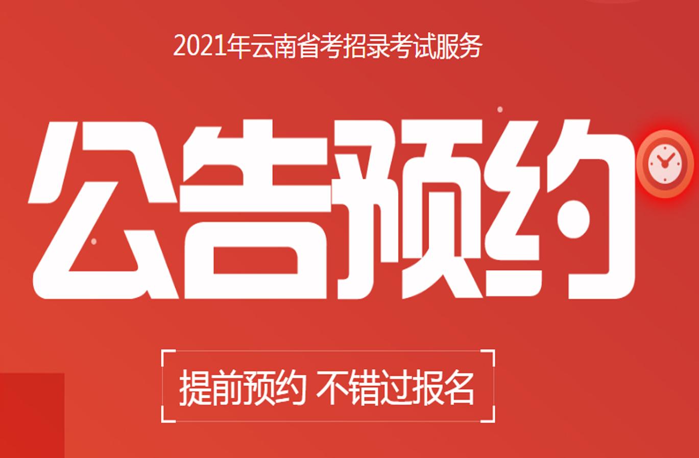 2019年云南省betway必威体育必威体育 betwayapp报名缴费人数统计