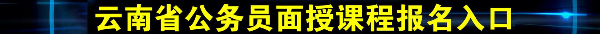 2020年云南省考培训课程