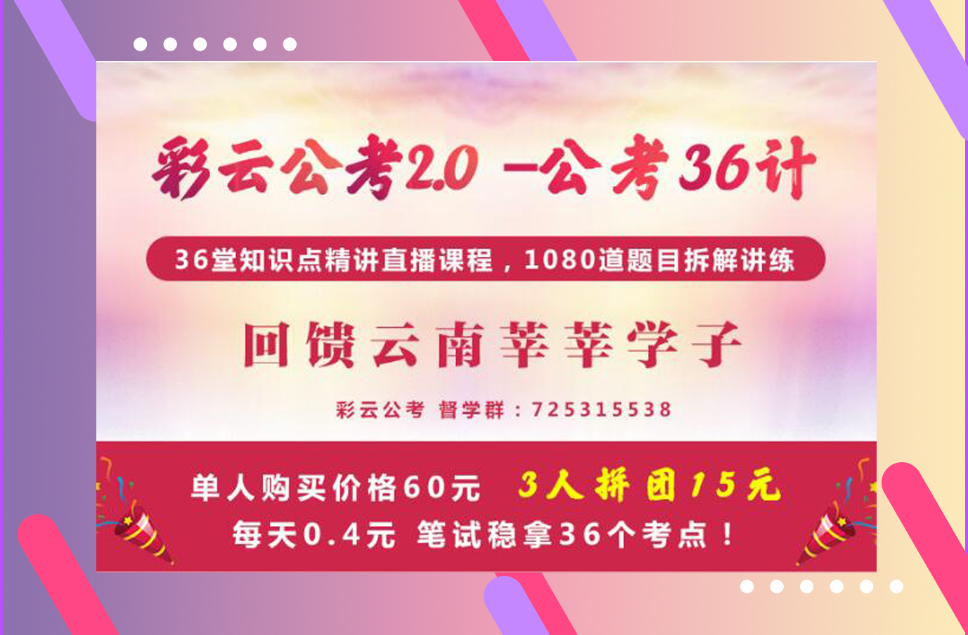 新公社2019省考密卷