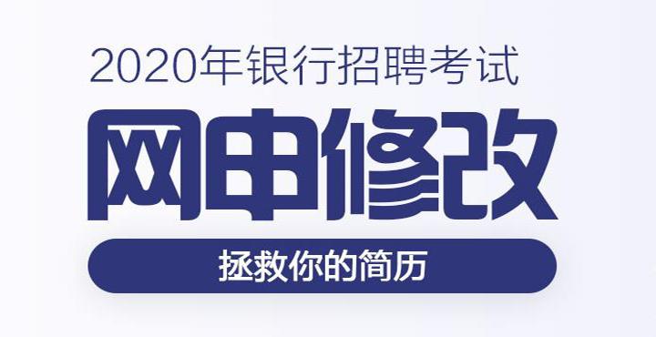 2019银行报考网申简历
