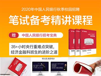 【2020年中国人民银行秋季校园必威体育app】笔试备考精讲课程