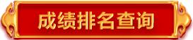 2021云南省考招考公告