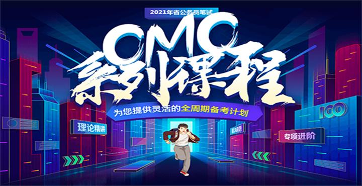 2021年云南省考笔试OMO课程体系