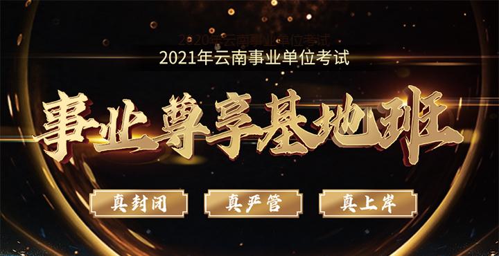 2021云南事业单位基地班
