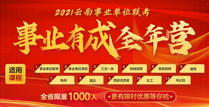 2021云南事业单位全年营