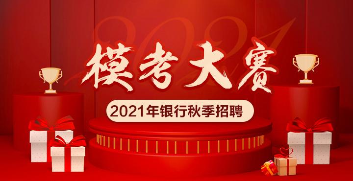 2021银行秋招模考大赛
