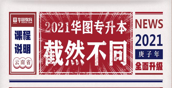 2021云南专升本课程体系