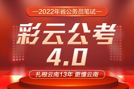 2022骞翠簯鍗楃渷鍏姟鍛樼瑪褰╀簯鍏�?.0