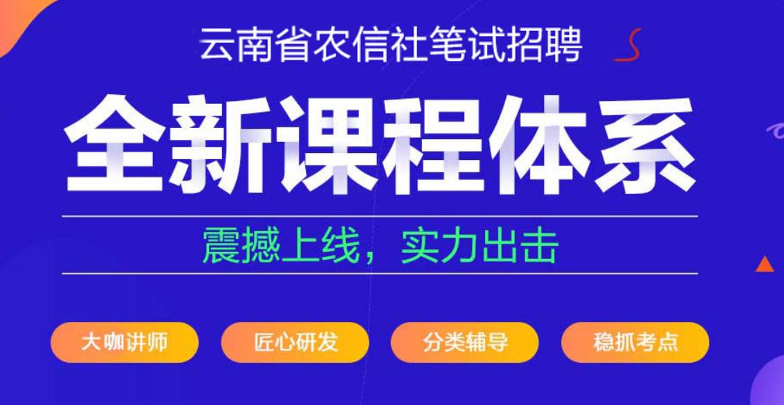 2022云南省农信社课程