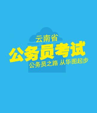 2018年云南省公务员考试