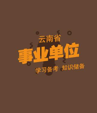 云南省事业单位考试