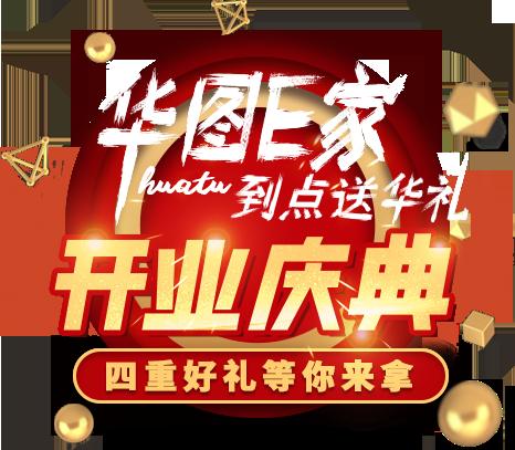 云南e家开业盛典