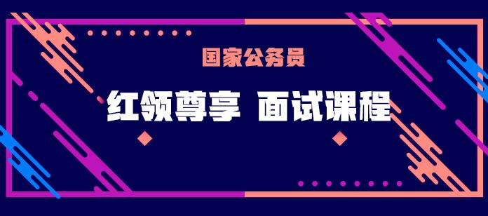 国家公务员考试面试课程—云南华图教育