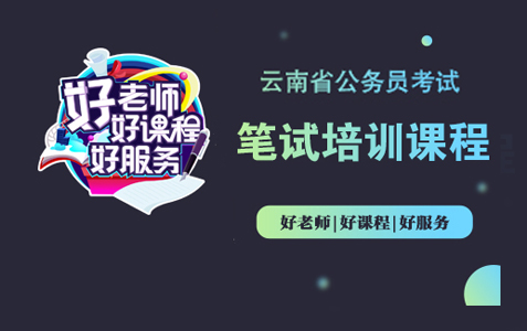 云南省公务员笔试培训课程