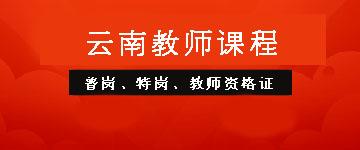 云南教师考试培训课程