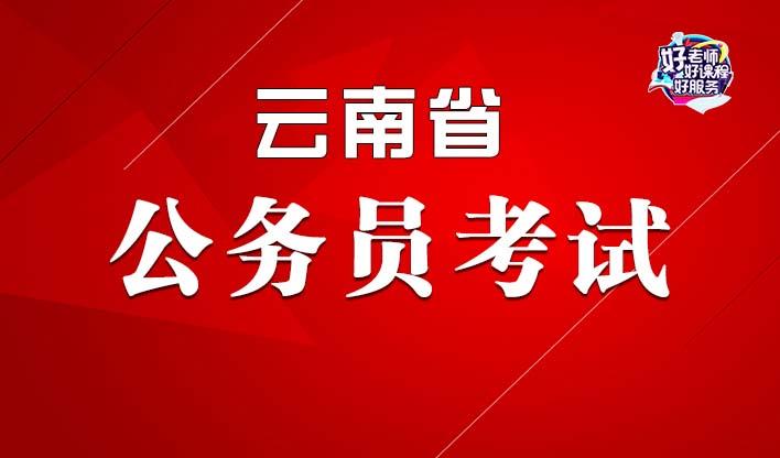 2021年云南省公务员考试