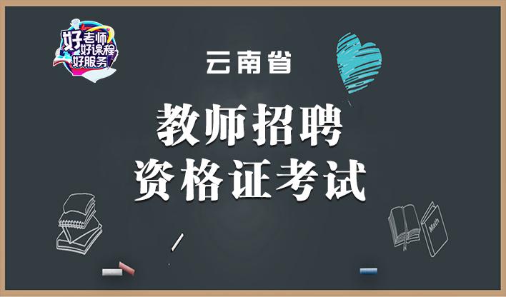 教师招聘考试、教师资格证考试