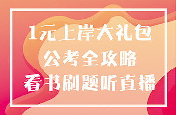 2018云南公务员考试备考资料