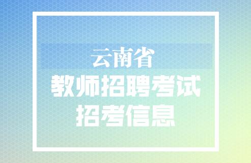 2018云南公务员笔试课程