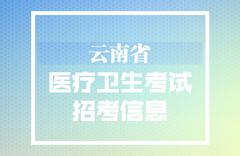 2018年云南省医疗卫生必威体育 betwayapp