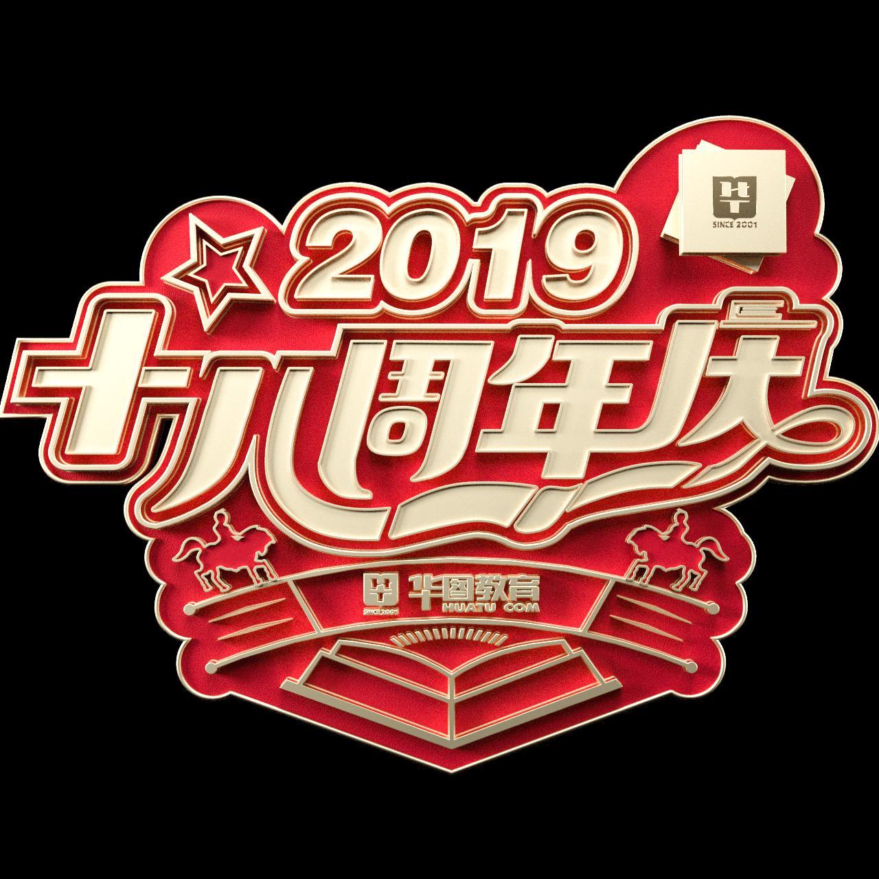 华图教育18周年庆典