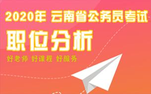 2020云南省考职位分析