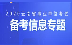 2020云南事业单位备考