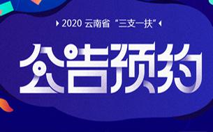 2020云南省三支一扶公告预约