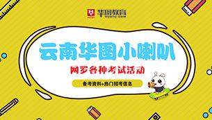 云南华图备考资料下载