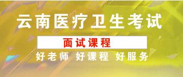 云南医疗卫生考试面试简章,面试课程