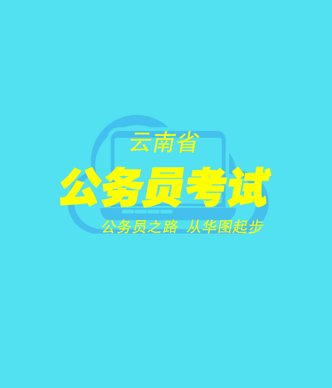 云南省公务员考试笔试课程—云南华图教育