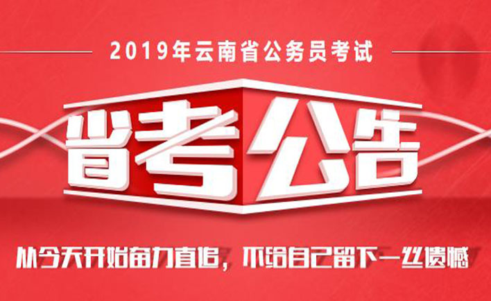 云南省考公告