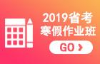 2019浙江省考寒假作业班