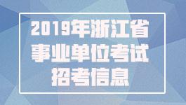 2019事业单位招考公告
