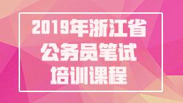 2019浙江省考笔试课程
