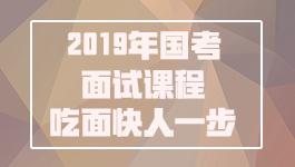 2019国考面试课程