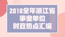 2018全年浙江省时政热点汇编5人拼仅1分钱