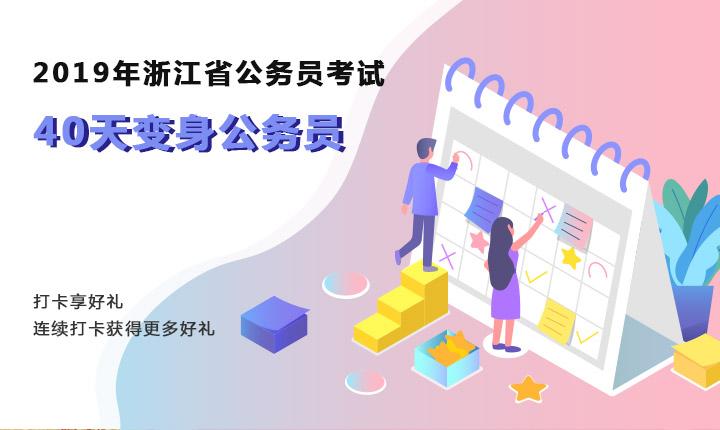 2019浙江公务员考前密卷