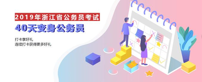 2019年浙江省公务员考试打卡计划40天变身公务员
