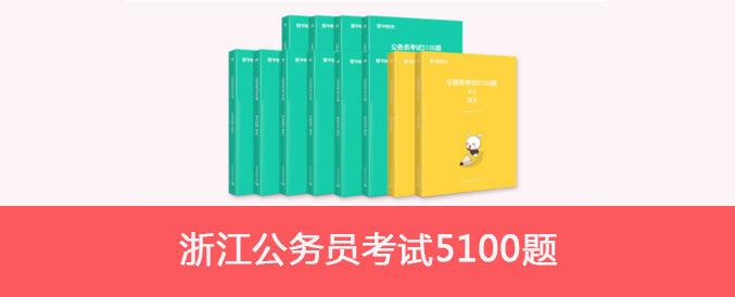 浙江公考5100题