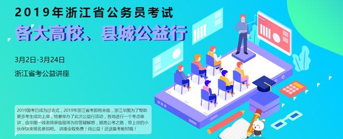 2019年浙江省公务员考试公益讲座