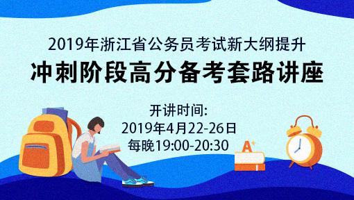 2019年浙江省公务员考试新大纲提升—冲刺阶段高分备考套路讲座