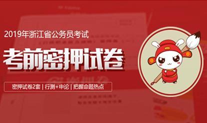2019浙江省考/选调生考前密押试卷