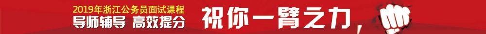 2019年浙江betway必威体育必威体育 betwayapp面试课程
