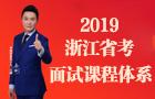 浙江省考面试体系