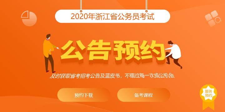 2020浙江省(sheng)考公告預約(yue)